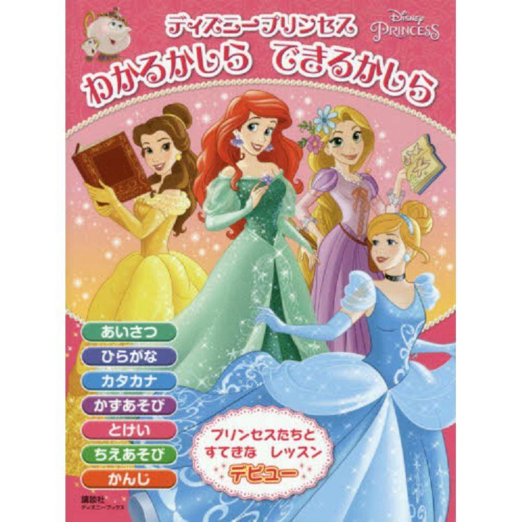 與迪士尼公主一起學前學習遊戲書
