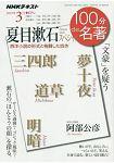 夏目漱石特選-質疑文豪