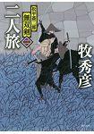 松平蒼二郎無雙劍 Vol.2 二人旅