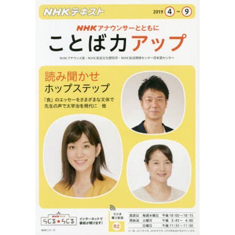 與NHK主播一同訓練語言力 2019年版4~9月