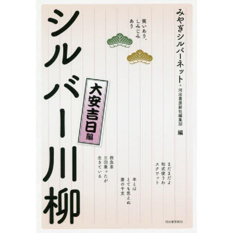 銀川柳-大安吉日篇