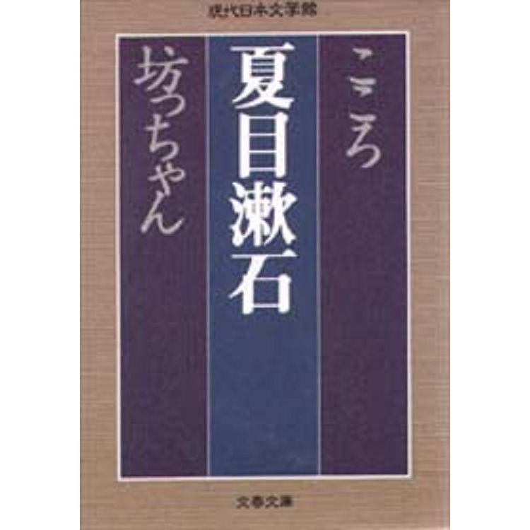 夏目漱石-心 少爺文庫