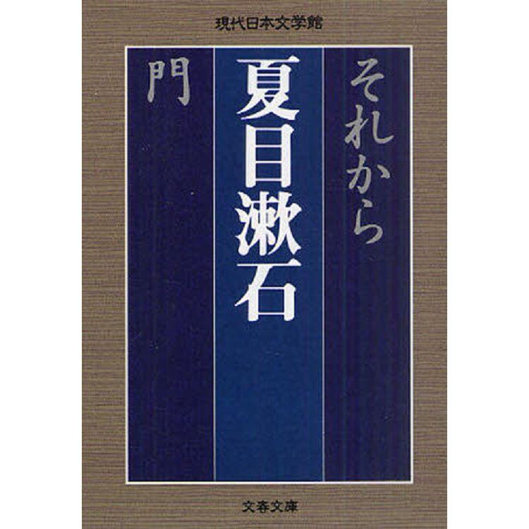 夏目漱石-從此之後 門