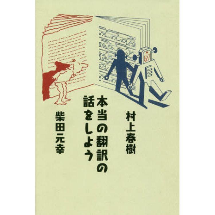 村上春樹×柴田元幸對話集-說出真正的翻譯