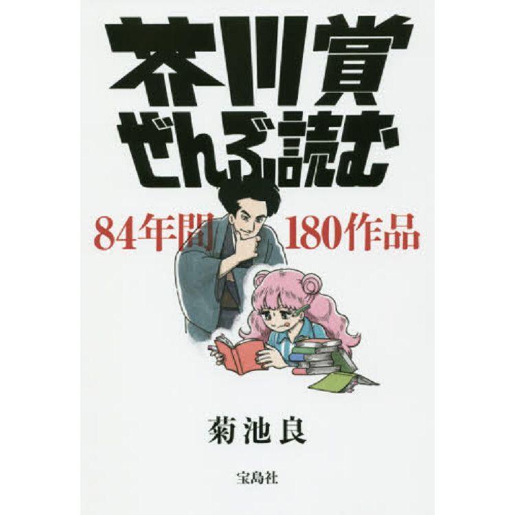 讀所有芥川賞作品