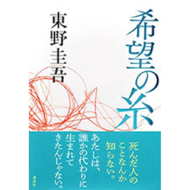 東野圭吾小說-希望之線