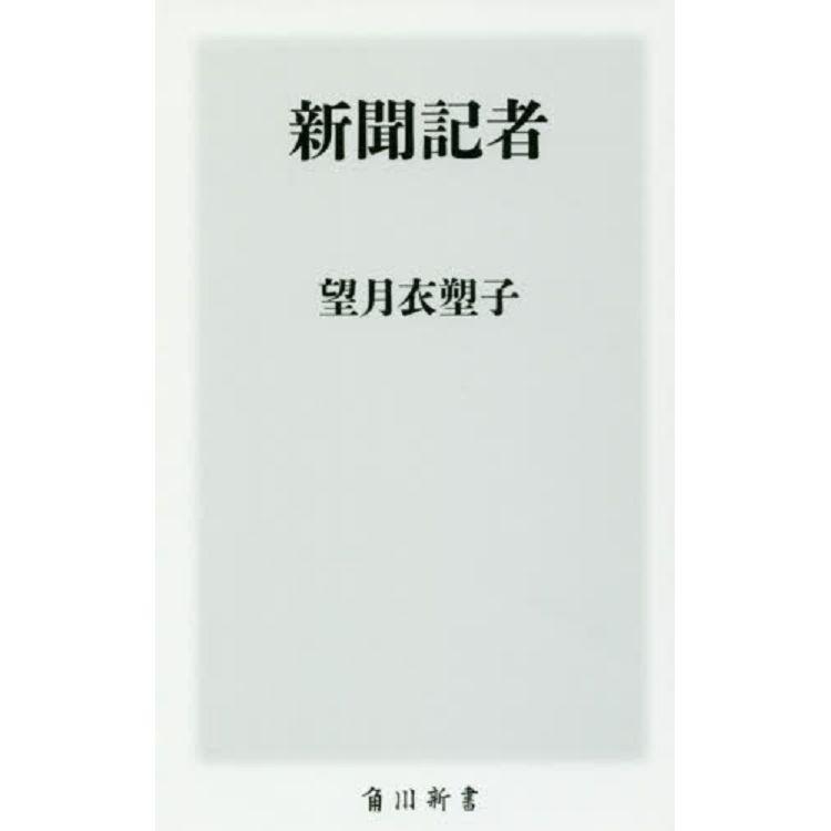 松&#x5742桃李主演電影-新聞記者