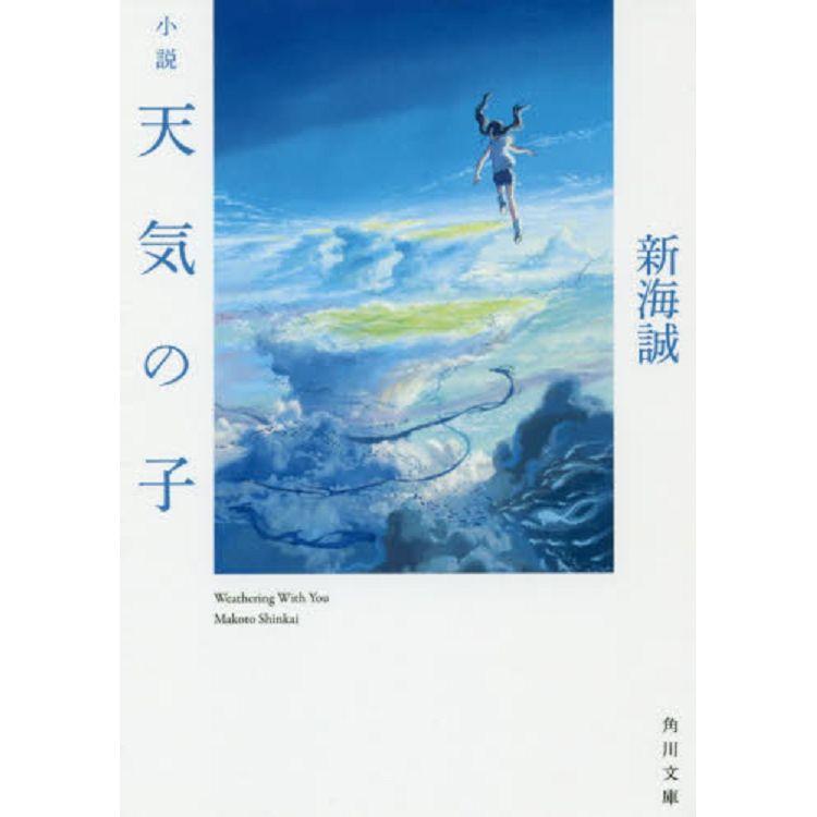 新海誠小說-天氣之子