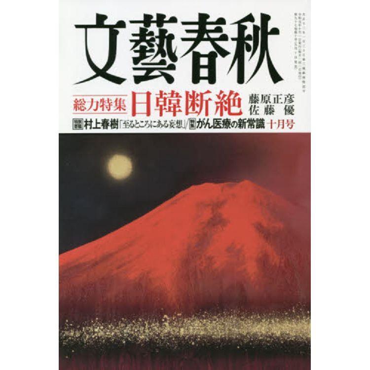 文藝春秋 10月號2019