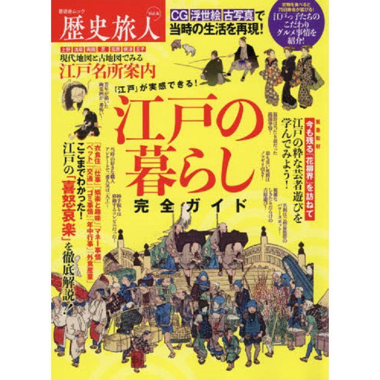 歷史旅人 Vol.6