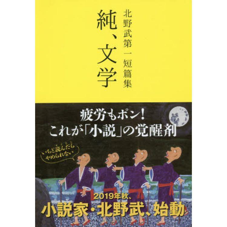 純.文學 北野武第一短篇集