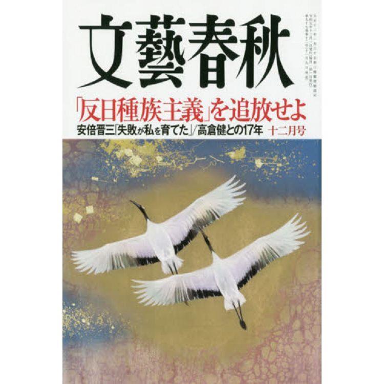 文藝春秋 12月號2019