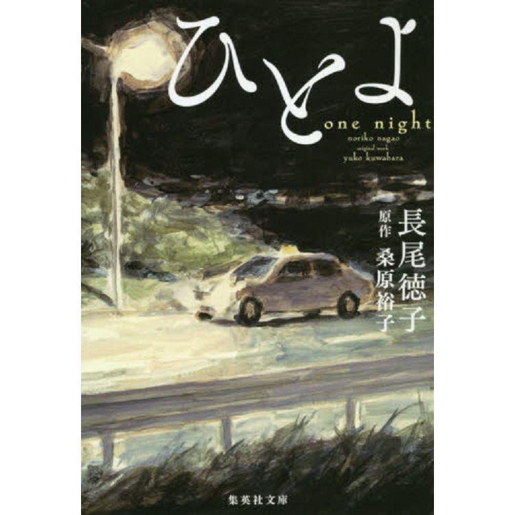 日本電影小說-One Night?