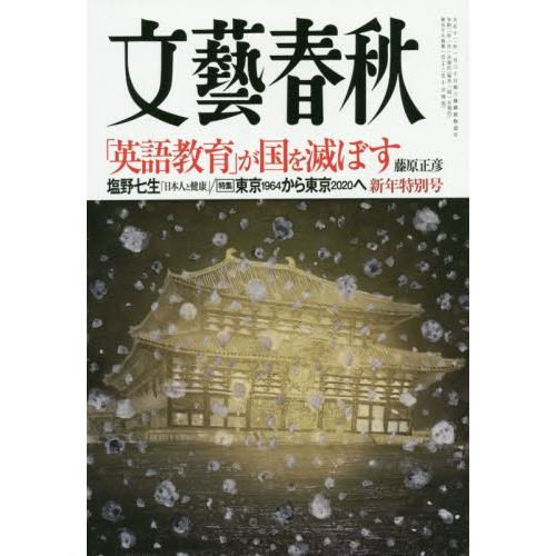 文藝春秋 1月號2020