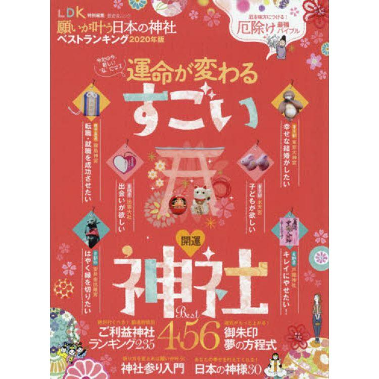 最靈日本神社排行榜 2020年版