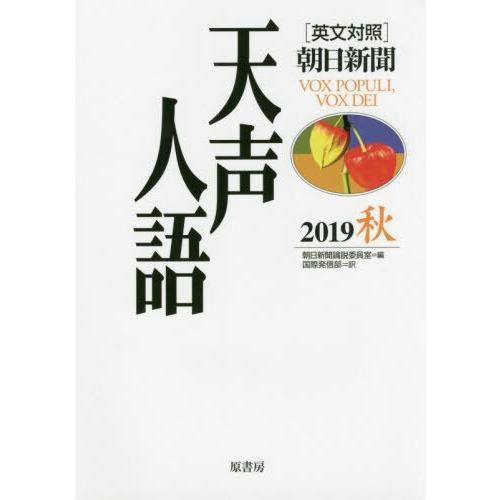 天聲人語 2019秋