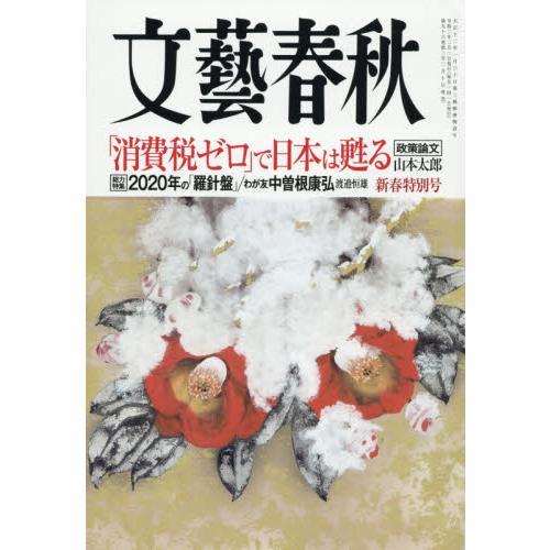 文藝春秋 2月號2020