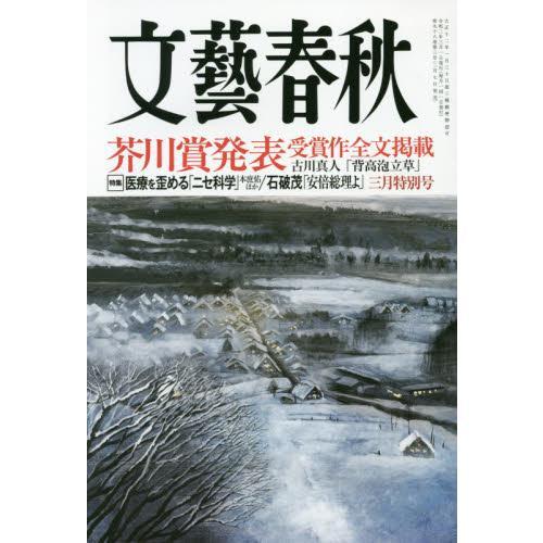 文藝春秋 3月號2020