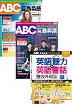 ABC典藏二期雜誌組合