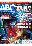 ABC互動英語(DVD+CDR版)2014.04 #142