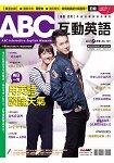 ABC互動英語(互動光碟版)2017.7 #181