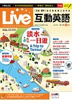 Live互動英語(互動光碟版)2017.7#195