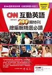 CNN互動英語200期特刊-總編輯精選必讀