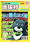 地球村生活日語書8月號2017