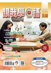 跟我學日語(書+CD)11月2017第248期