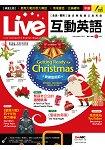Live互動英語(互動光碟版)2017.12#200