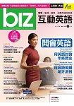 Biz互動英語-互動光碟版2018.1 #169