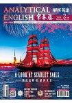 常春藤解析英語2月2018第355期