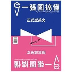 ENGLISH英語島(04月)+一張圖搞懂正式感Vs.隨意感英文(2冊             合售)