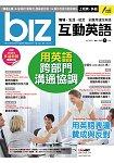 Biz互動英語-互動光碟版2018.7 #175