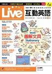 Live互動英語(朗讀CD版)2018.8 #208