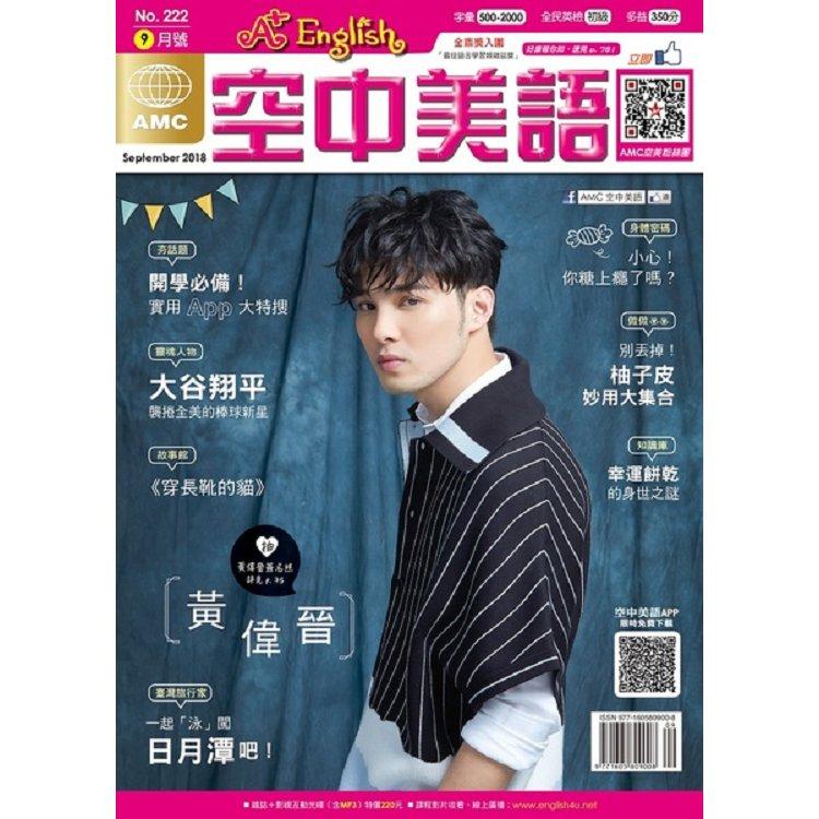 A+ English(附影視互動電子書)2018.9