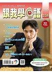 跟我學日語(書+CD)10月2018第259期