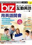 Biz互動英語雜誌(純書版)11月2018 #179