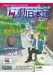 Live互動日本語雜誌(純書版) 11月2018第23期
