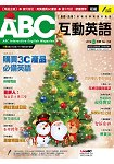 ABC互動英語(純書版)2018.12 #198