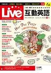 Live互動英語(互動光碟版)2018.12#212