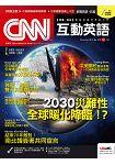 CNN互動英語(互動光碟版)2018.12#219