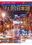 Live互動日本語雜誌(純書版) 1月2019第25期
