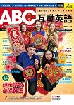 ABC互動英語(互動光碟版)2019.02#200