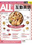 ALL+互動英語(純書版)2019.02#171