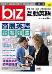 Biz互動英語雜誌(純書版)2月2019 #182