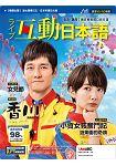 Live互動日本語雜誌(純書版) 3月2019第27期
