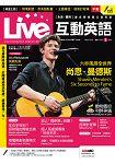 Live互動英語(互動光碟版)2019.05#217