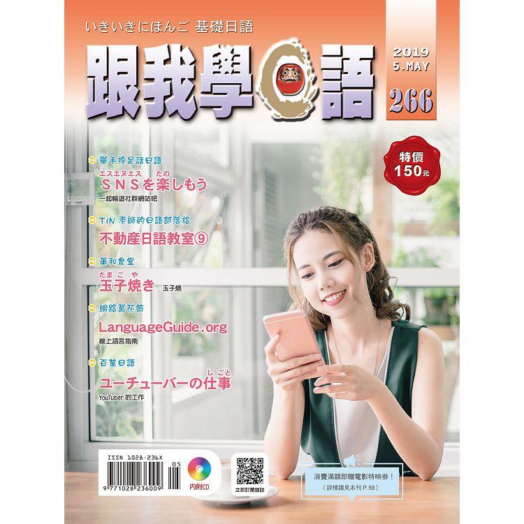 跟我學日語(書+CD)5月2019第266期