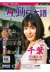 Live互動日本語雜誌(純書版) 5月2019第29期